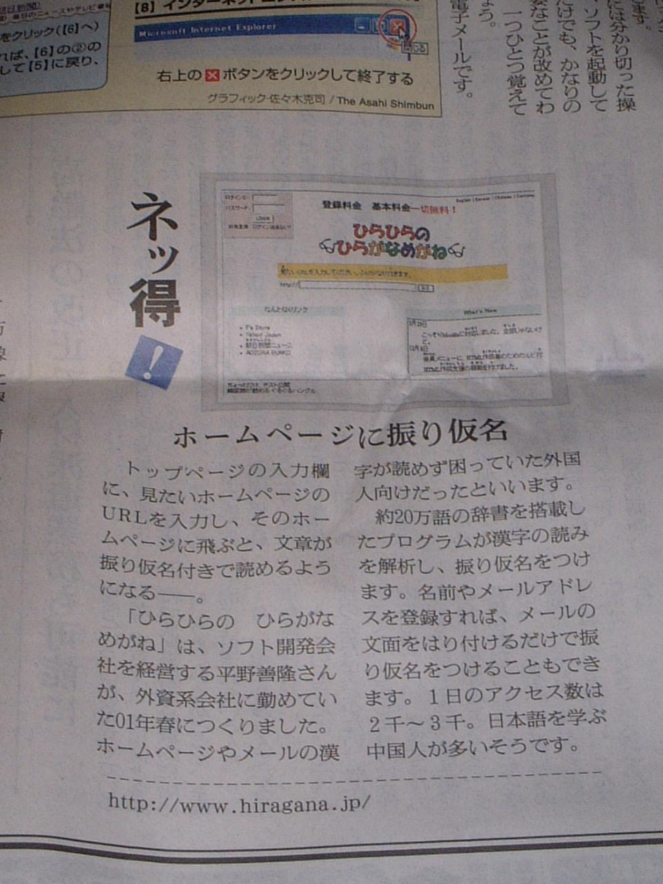 hiraganamegane_asahi.jpg